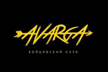 Бойцовский клуб Avarga
